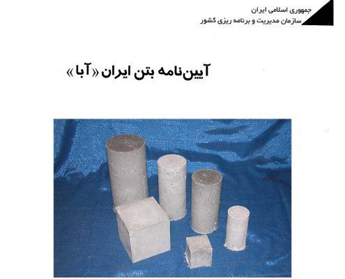 آیین-نامه-بتن-ایران_Page_001